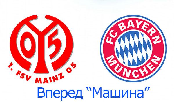 матч майнц 05 - бавария мюнхен