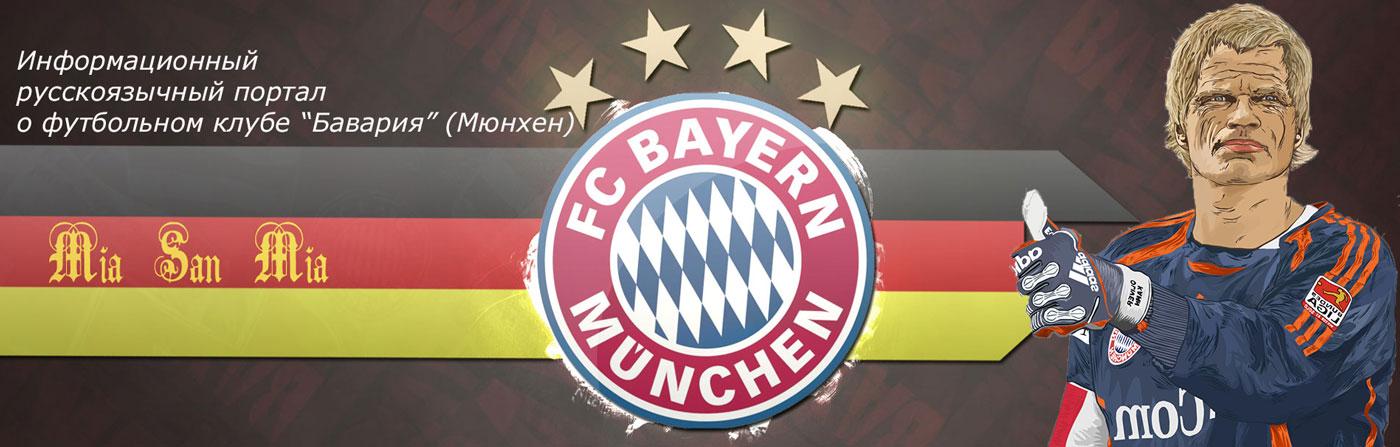 FC Bayern Munich|Информационный портал