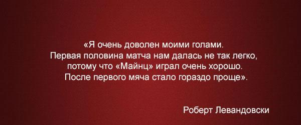 kommentarii-levandovski