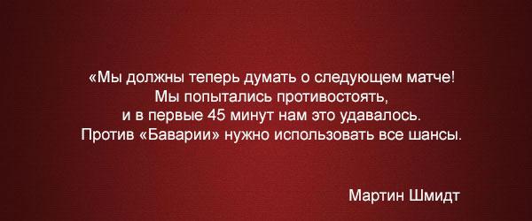 kommentarii-shmidta