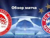 олимпиакос бавария лига чемпионов
