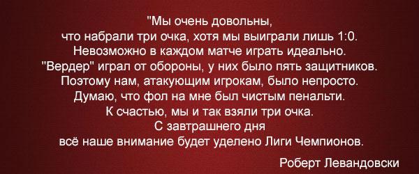 kommentarii-robert-levandovski