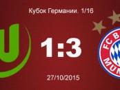 вольфсбург - бавария 1/16 кубка германии