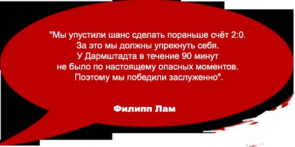 bayern-darmstadt-kommentarii-lahm