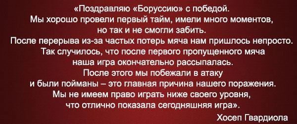borussia-menhengladbah-bayern-comments-gvardiola