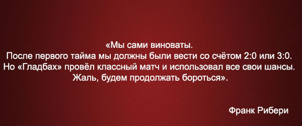 borussia-menhengladbah-bayern-comments-ribery